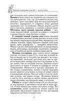 Сад, цветник и огород по-русски — фото, картинка — 9