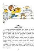 Дядя Фёдор, пёс и кот — фото, картинка — 7