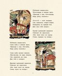 Детям. Рисунки В. Конашевича — фото, картинка — 11