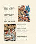 Детям. Рисунки В. Конашевича — фото, картинка — 12
