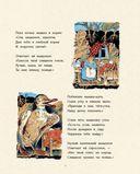 Детям. Рисунки В. Конашевича — фото, картинка — 10