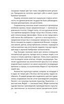Таис Афинская — фото, картинка — 11