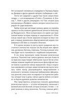 Таис Афинская — фото, картинка — 9
