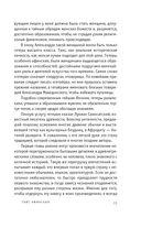 Таис Афинская — фото, картинка — 10