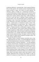 Томми Хилфигер. Мой путь к мечте — фото, картинка — 7