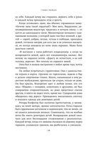 Томми Хилфигер. Мой путь к мечте — фото, картинка — 13