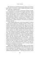 Томми Хилфигер. Мой путь к мечте — фото, картинка — 15