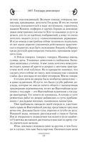 1917: Государь революции — фото, картинка — 13