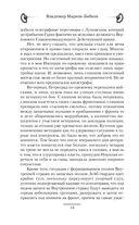 1917: Государь революции — фото, картинка — 14