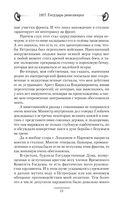 1917: Государь революции — фото, картинка — 15