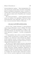 Война с Ганнибалом (м) — фото, картинка — 11