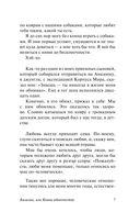 Балаган, или конец одиночеству (м) — фото, картинка — 6