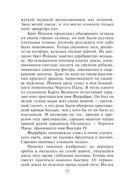 Кости волхвов. Том 1 (м) — фото, картинка — 11