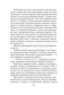 Кости волхвов. Том 1 (м) — фото, картинка — 9