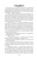 Прикладная некромантия. Записки между страниц — фото, картинка — 12