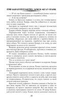 Прикладная некромантия. Записки между страниц — фото, картинка — 15