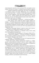 Прикладная некромантия. Записки между страниц — фото, картинка — 6