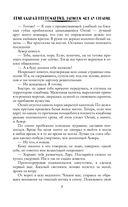 Прикладная некромантия. Записки между страниц — фото, картинка — 7