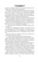 Прикладная некромантия. Записки между страниц — фото, картинка — 8