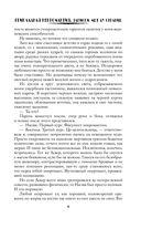 Прикладная некромантия. Записки между страниц — фото, картинка — 9