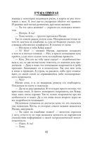 Прикладная некромантия. Записки между страниц — фото, картинка — 10