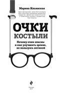 Очки-костыли. Почему очки опасны и как улучшить зрение, не пользуясь оптикой — фото, картинка — 2