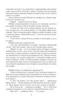 Бури над Реналлоном — фото, картинка — 6