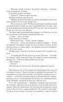 Бури над Реналлоном — фото, картинка — 7