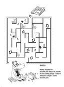 Весёлые лабиринты с муми-троллями — фото, картинка — 2