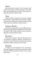 Сборник контрольных диктантов и изложений по русскому языку. 1-4 классы — фото, картинка — 11