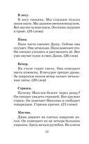 Сборник контрольных диктантов и изложений по русскому языку. 1-4 классы — фото, картинка — 12