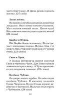 Сборник контрольных диктантов и изложений по русскому языку. 1-4 классы — фото, картинка — 13