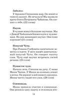 Сборник контрольных диктантов и изложений по русскому языку. 1-4 классы — фото, картинка — 14
