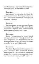 Сборник контрольных диктантов и изложений по русскому языку. 1-4 классы — фото, картинка — 15