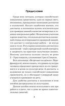 Сборник контрольных диктантов и изложений по русскому языку. 1-4 классы — фото, картинка — 4