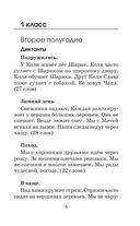 Сборник контрольных диктантов и изложений по русскому языку. 1-4 классы — фото, картинка — 5