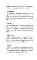 Сборник контрольных диктантов и изложений по русскому языку. 1-4 классы — фото, картинка — 6