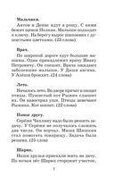 Сборник контрольных диктантов и изложений по русскому языку. 1-4 классы — фото, картинка — 7