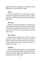 Сборник контрольных диктантов и изложений по русскому языку. 1-4 классы — фото, картинка — 8