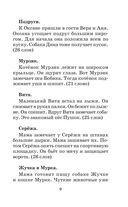 Сборник контрольных диктантов и изложений по русскому языку. 1-4 классы — фото, картинка — 9
