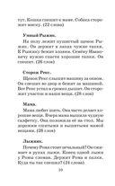 Сборник контрольных диктантов и изложений по русскому языку. 1-4 классы — фото, картинка — 10