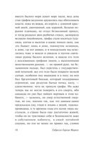 Осень патриарха (м) — фото, картинка — 11