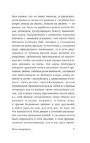Осень патриарха (м) — фото, картинка — 12