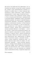 Осень патриарха (м) — фото, картинка — 6