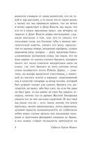 Осень патриарха (м) — фото, картинка — 9