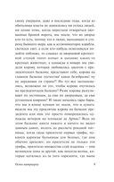 Осень патриарха (м) — фото, картинка — 10