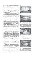 Восстановительная стоматология — фото, картинка — 7