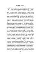 Черно-белый сад — фото, картинка — 14