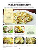 Блюда русской кухни, которые легко приготовить — фото, картинка — 10