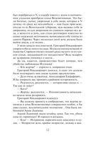 Путешественник из ниоткуда (м) — фото, картинка — 12